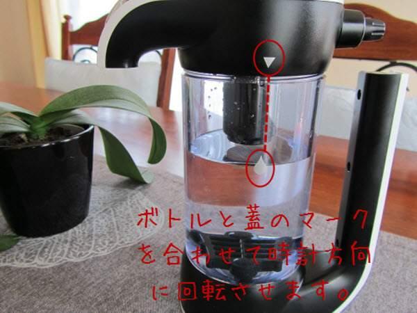 電解次亜水生成器使い方1