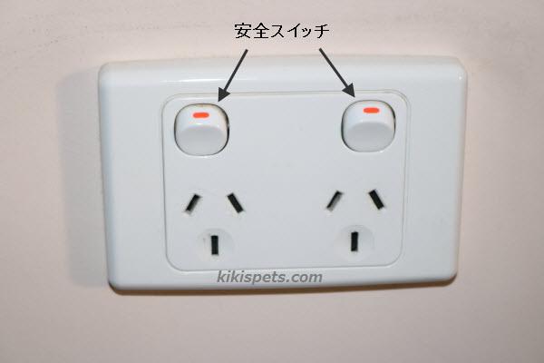 ニュージーランドのコンセント 安全スイッチ